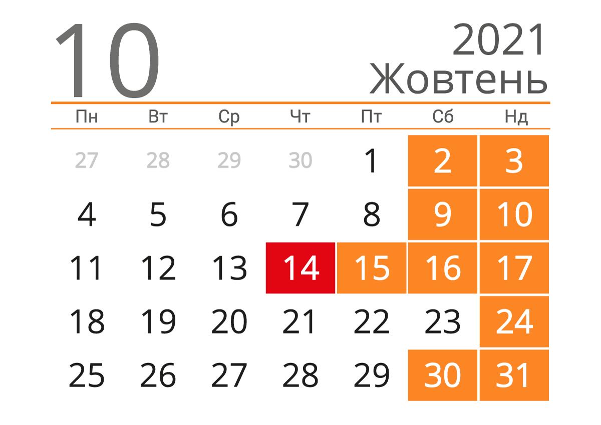 Попкорн (общество, политика) - Том LXV - Страница 50 Calendar-Ukraine-2021-10-october-norm-min